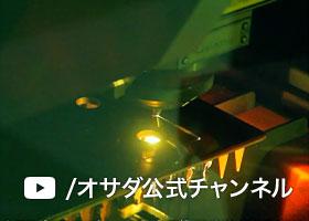 端子台の総合メーカー Osada Japan
